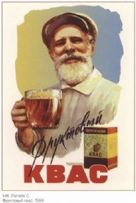 Vintage Russian poster - Fruit brew 1959